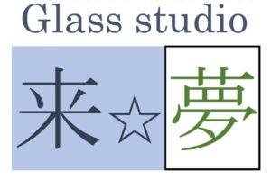 ガラススタジオ来夢