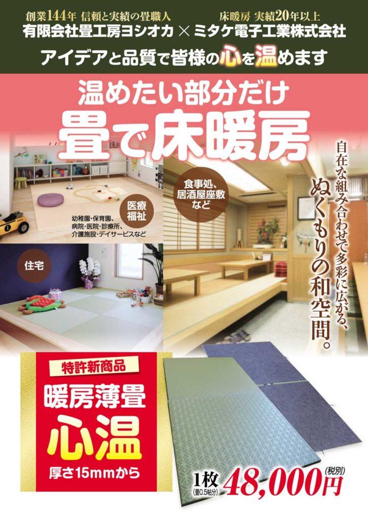 畳で床暖房「心温」